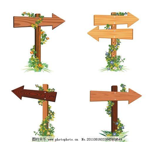 指示牌 指路牌 方向牌 箭头 路牌 木牌 木板 木纹 门牌 小牌子 矢量素
