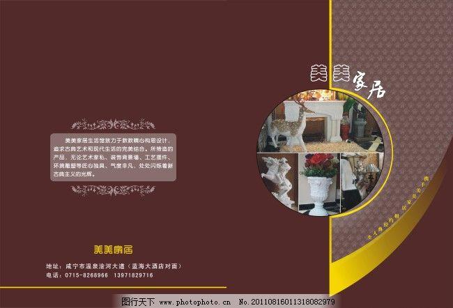 食品厂宣传册封面设计模板下载图片下载