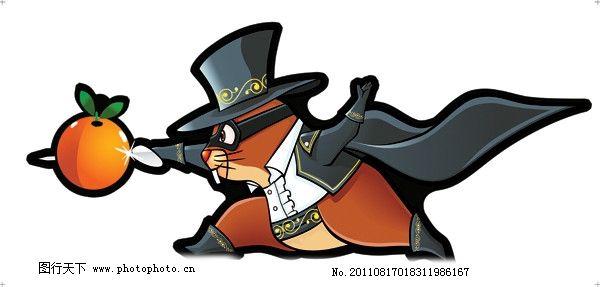 创意老鼠 老鼠 卡通老鼠 卡通动物 卡通人物 水果 老鼠大侠 橘子 动漫