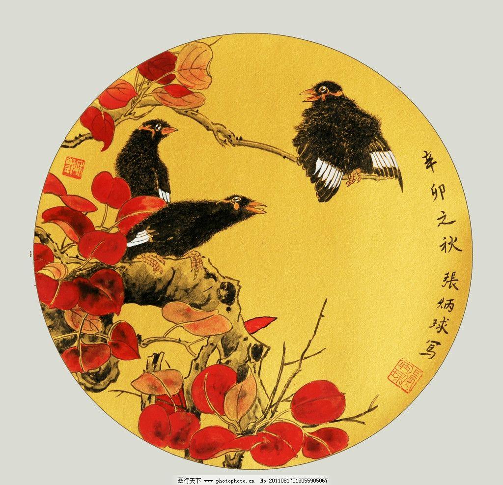 红叶八哥 美术 绘画 中国画 工笔重彩画 动物画 八哥 红叶 秋色 圆画