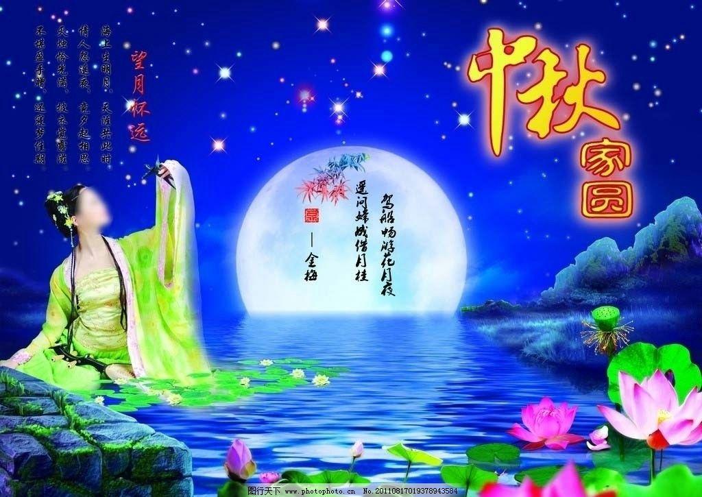 中秋节 美女 蓝色背景 荷花 圆月 月亮 中秋佳节 字其他 背景素材
