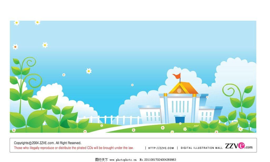 白云 户外风光 房屋 围栏 清新风景 红色旗帜 自然风景 自然景观 矢量
