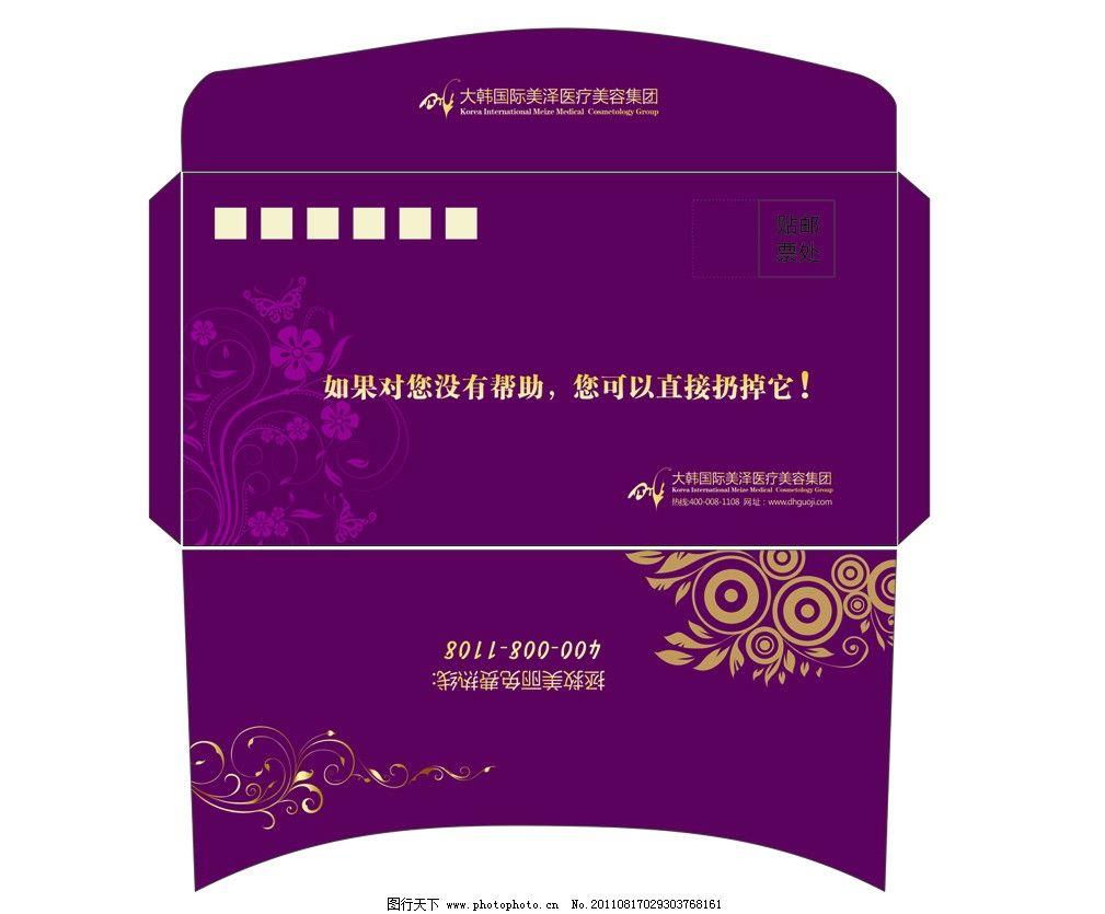 信封设计 欧式花纹 花纹 曲线花纹        广告设计 矢量 cdr 紫色底