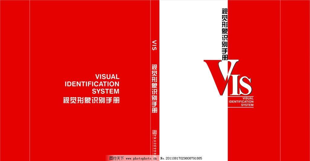 vi手册封面设计 vi封面设计