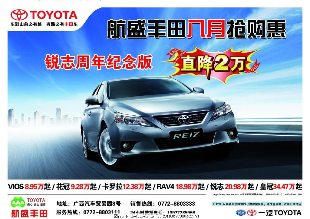 锐志 宣传 丰田锐志 天空 背景 城市 标志 优惠信息 海报设计 广告