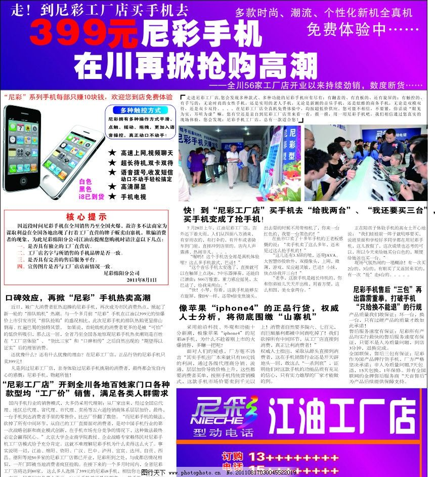 尼彩经纬报纸广告图片手机置地室内设计师图片
