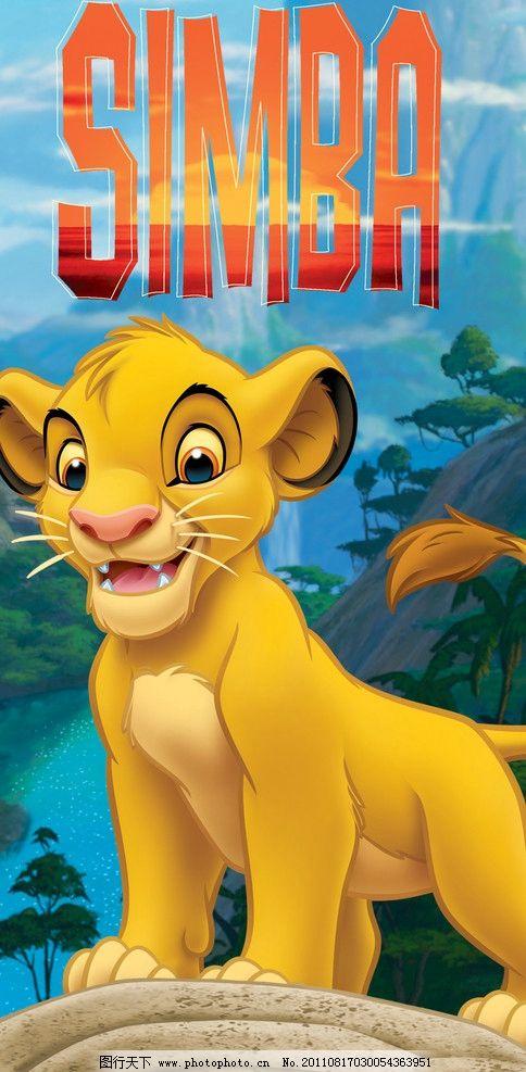 狮子王 辛巴海报图片