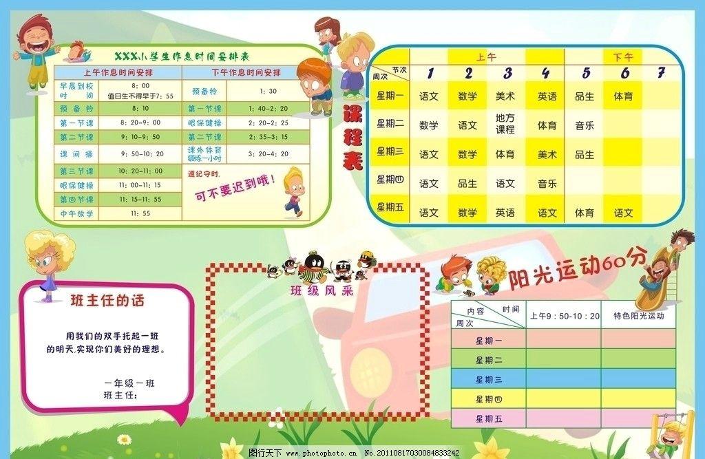 小学生 卡通 课间活动 课程表设计 素材 cdr 海报设计 广告设计 矢量