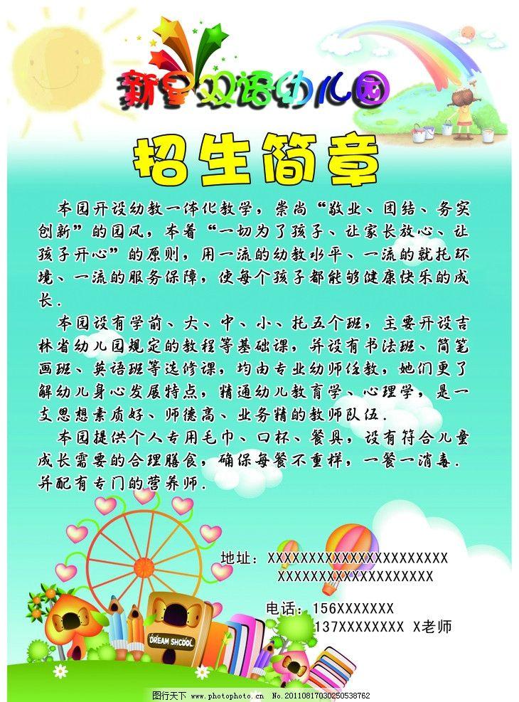 幼儿园招生展板 幼儿园 招生简章 招生 彩虹 宣传单 dm宣传单 广告