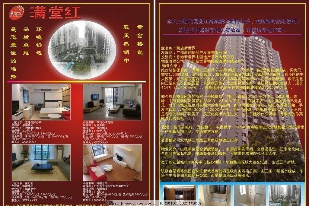 房地产传单图片_展板模板