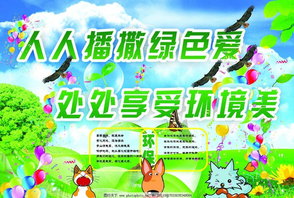 环保 气球 动物 树鸟 蓝天白云 环保标语 源文件