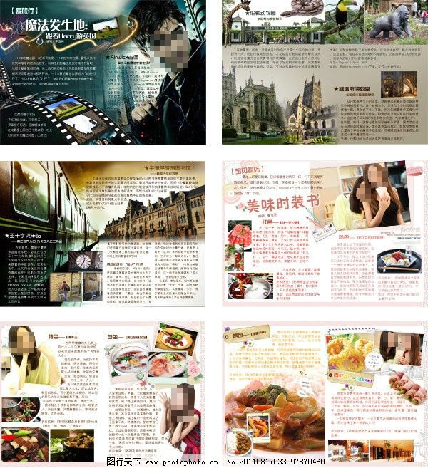 旅行杂志 画册 宣传册 dm杂志 排版 内页 彩色 旅行 电影胶片 攻略