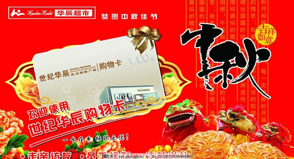 中秋节 中秋节素材 中秋节背景 超市中秋节 购物卡 舞狮子 月饼 牡丹图片