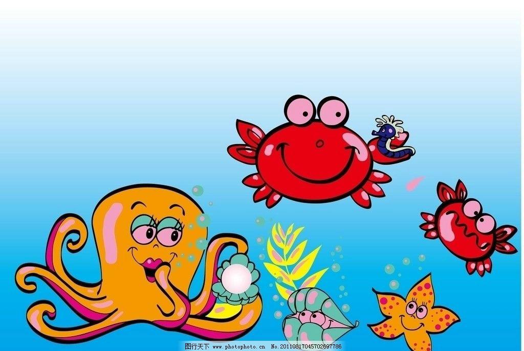 海底世界 海星 星星 螃蟹 海洋 卡通 可爱 精灵 海洋生物 生物世界