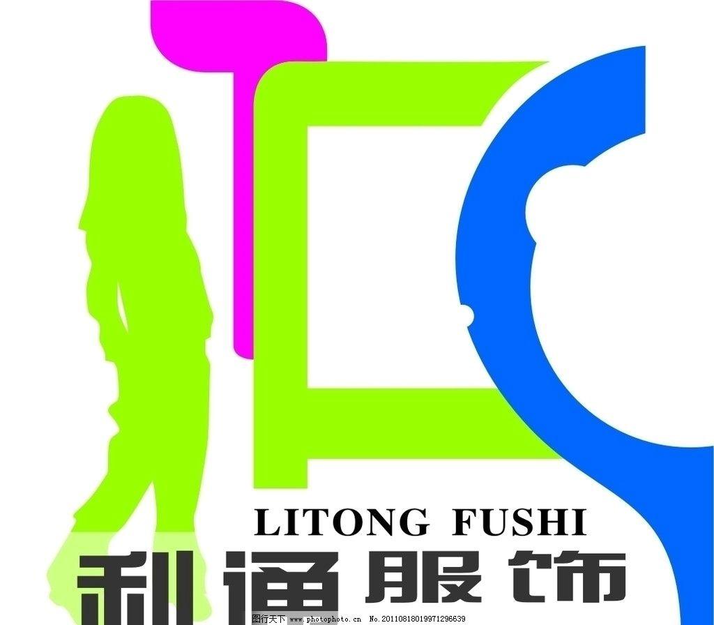 利通服饰标识 利通服饰 矢量剪影 文字组合 企业logo 商标 企业logo