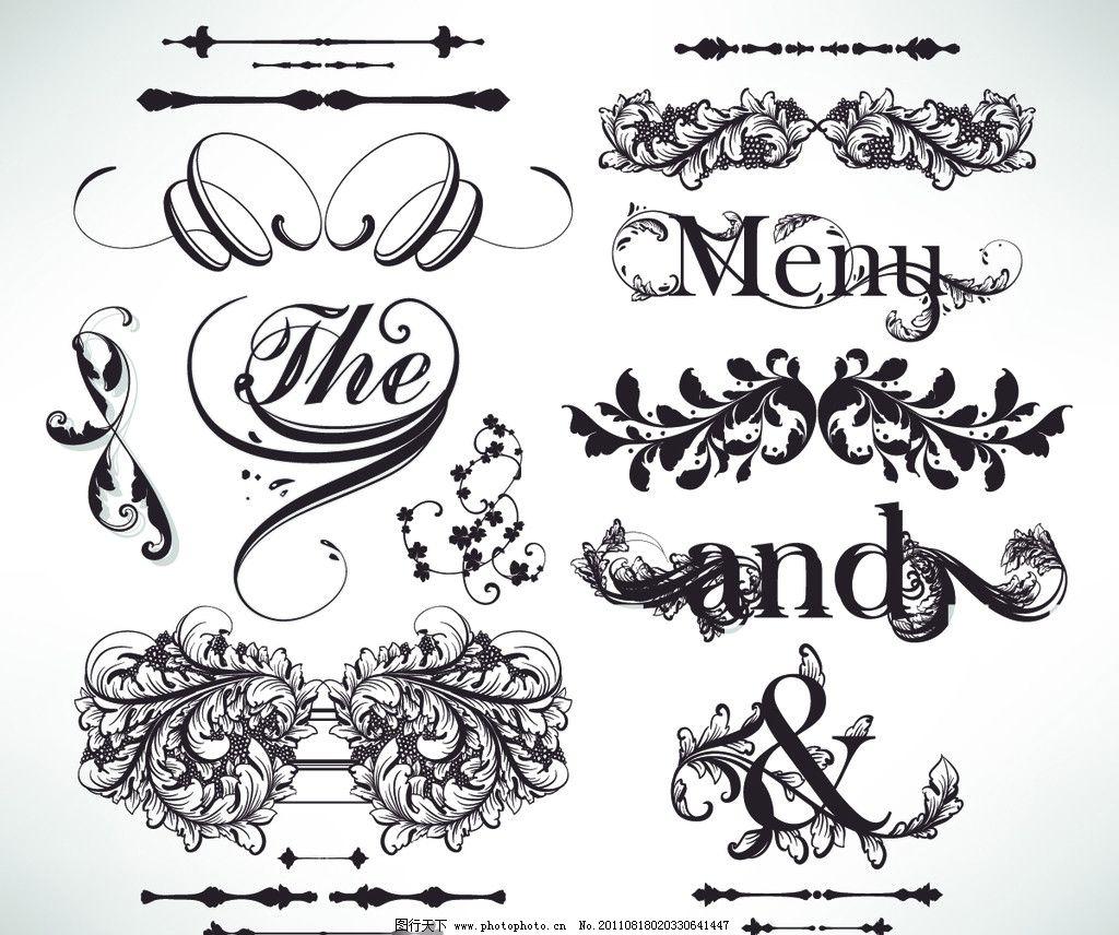 装饰花纹 装饰花边 装饰图案 古典花纹 传统花纹 古典 欧式花纹边框
