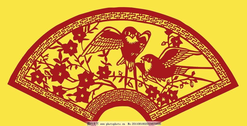 中国传统图案 扇形 剪纸 鸟 花 花纹 经典图案 中国图案 精心设计