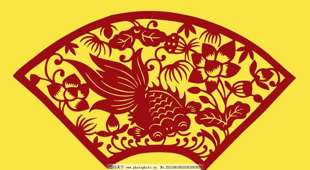 中国传统图案 扇形 剪纸 荷花 莲藕 鱼 年年有余 花纹 经典图案 中国