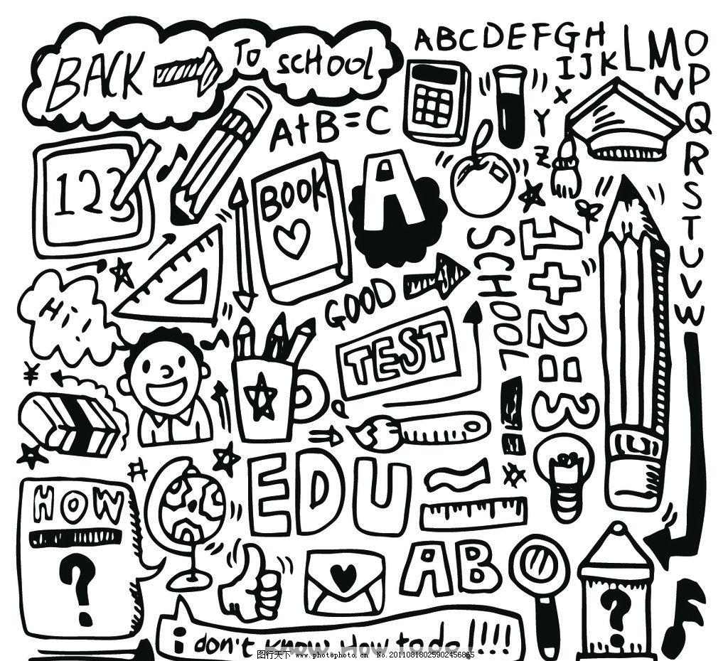 手绘学校学生用品图片
