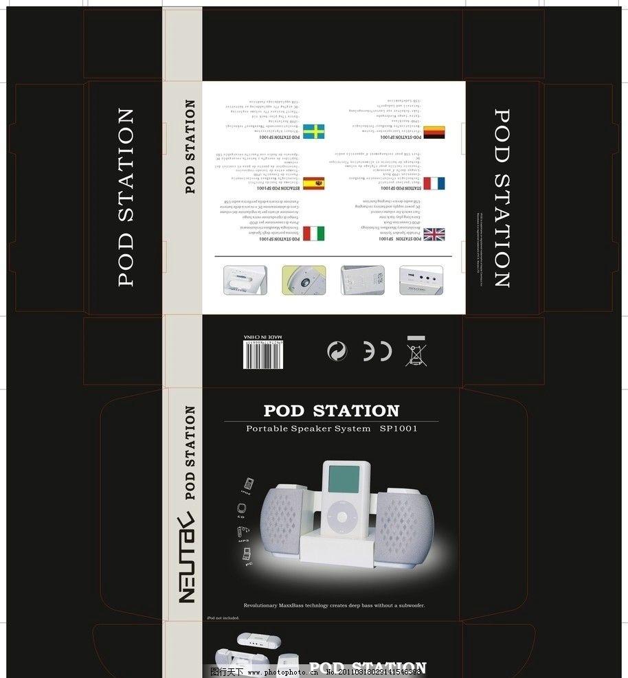 sp1001包装盒 产品包装盒设计图案 包装设计 广告设计 矢量 cdr