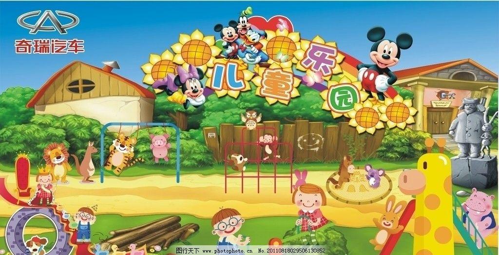 儿童乐园区 米老鼠 唐老鸭 向日葵 滑滑梯 跷跷板 小动物 小屋 玩乐