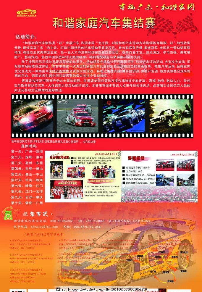海报设计  汽车活动启动仪式宣传海报 汽车 横幅 宣传 活动 汽车广告