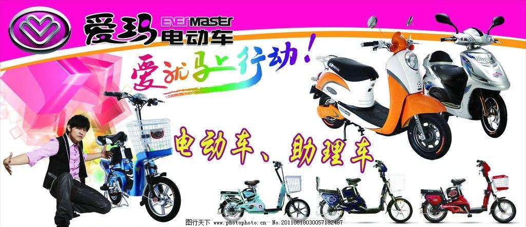 周杰伦海报拍的爱玛电动车是哪款啊图片
