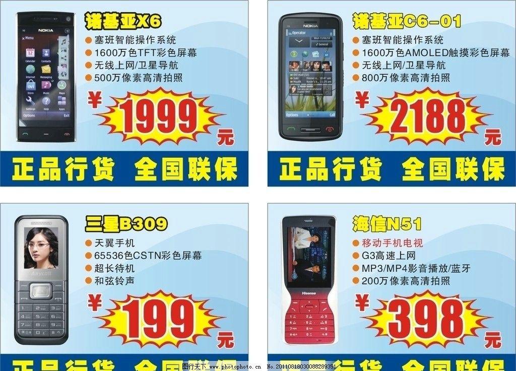 海信手机广告图片