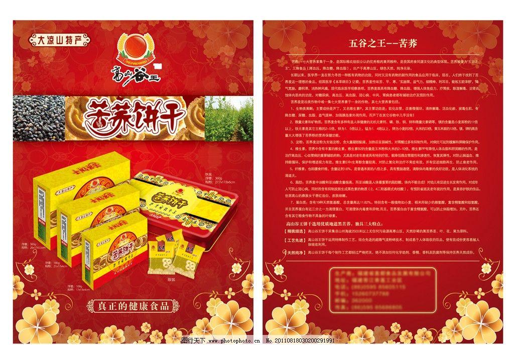 苦荞饼干 彝族特产 饼干包装 红色背景 花纹 dm宣传单 广告设计模板