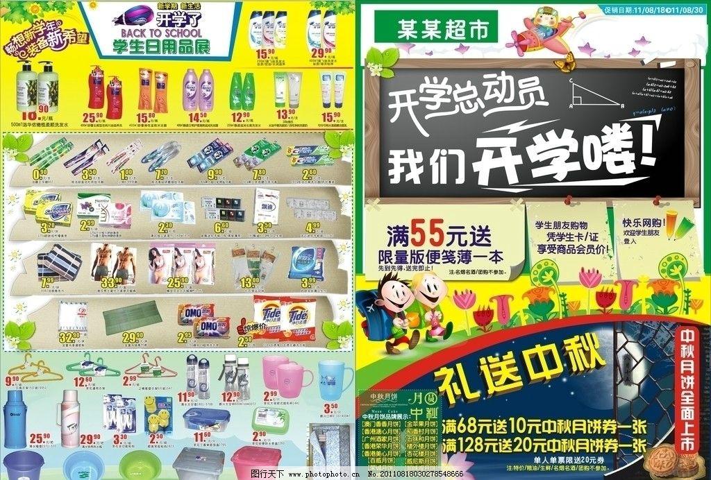 超市开学dm海报图片