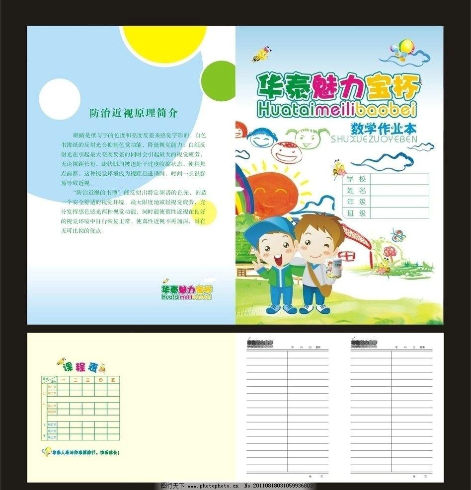 數學作業本 小學生 卡通兒童 卡通小男孩 房子 彩虹 蝴蝶 蜜蜂
