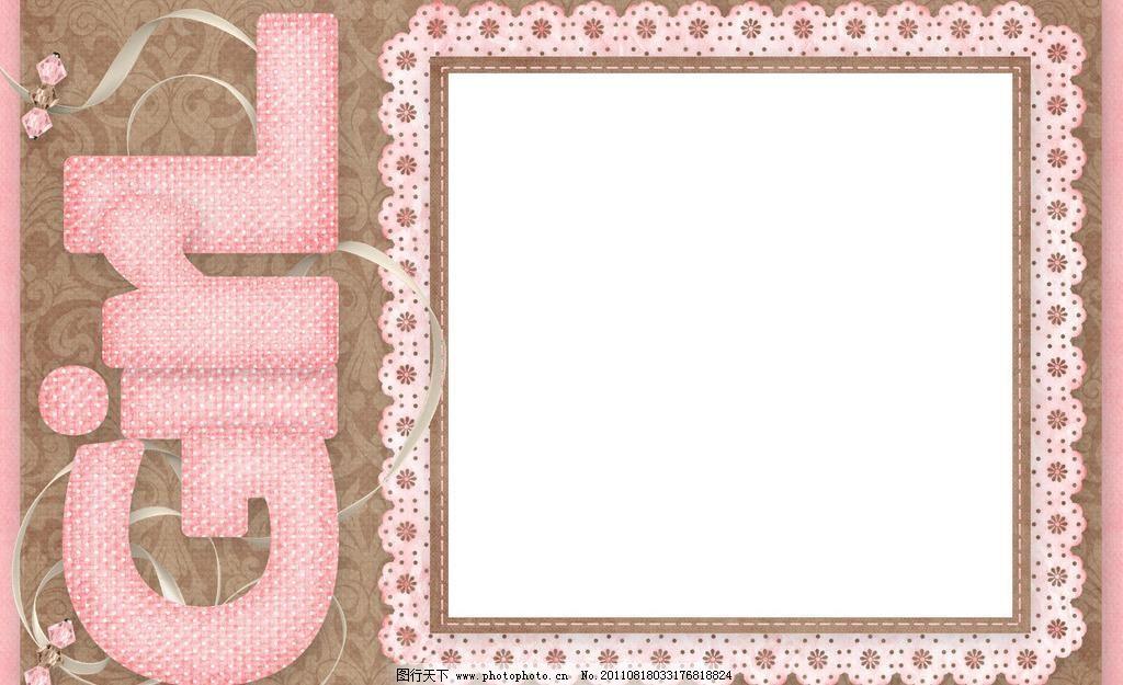 JPG 宝宝 边框相框 底纹边框 卡通 可爱 设计 相框 照片 可爱的宝宝照片模板设计素材 可爱的宝宝照片模板模板下载 可爱的宝宝照片模板 可爱 相框 卡通 宝宝 照片 边框相框 底纹边框 设计 299dpi jpg psd源文件 婚纱|儿童写真|相册模板