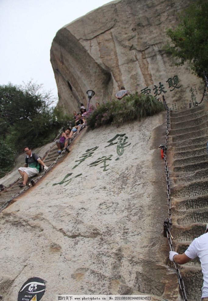 华山天梯 山水风景 华山 陡峭 山体 登山 天梯 双梯 游人 石刻 自然景图片