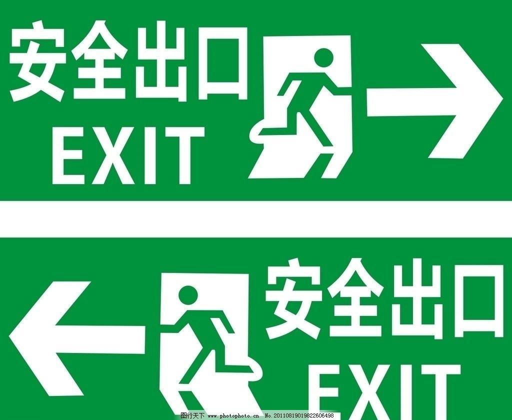 安全出口指示牌图片