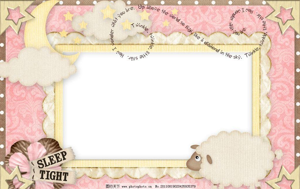 风格宝宝照片模板 宝宝 照片 模板 粉色 可爱 卡通 小羊 边框相框