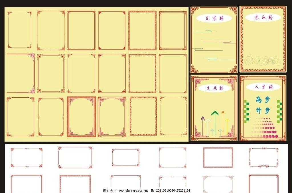 边框 模版 花边 展板 名片 背景 菜谱 古典 菜单模版 常用边框 欧式