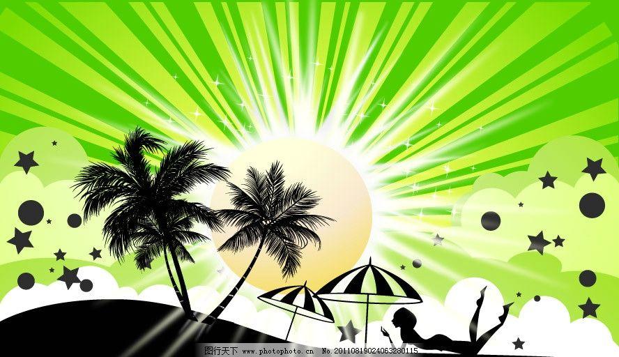 阳光下沙滩休闲美女剪影 动感 光线 光芒 四射 绿色 星星 椰子树 梧桐树 遮阳伞 沙滩 女孩 美女 女人 剪影 趴着 休闲 享受 生活 风景 风光 矢量 自然风景风光矢量主题 自然风景 自然景观 AI