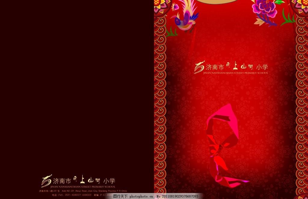 红色画册封面 红领巾 小学 中国元素 花纹 边框 广告设计模板