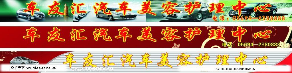 汽车美容广告牌 汽车美容 招牌 汽车 汽车广告 广告设计 矢量 cdr图片