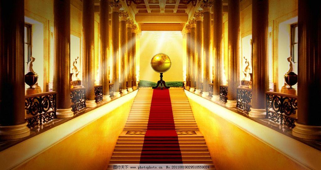 地产广告 气势 金色 地球 欧式 柱子 楼梯 红地毯 房地产广告 广告