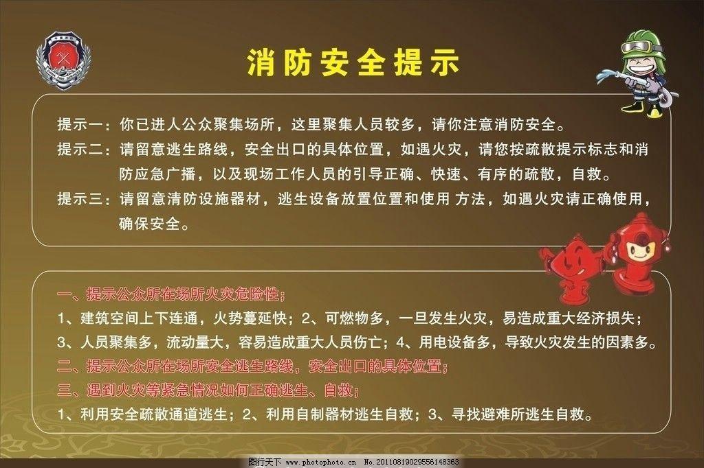 消防安全提示 消防 安全 知识 提示 消防安全知识 广告设计 矢量 cdr