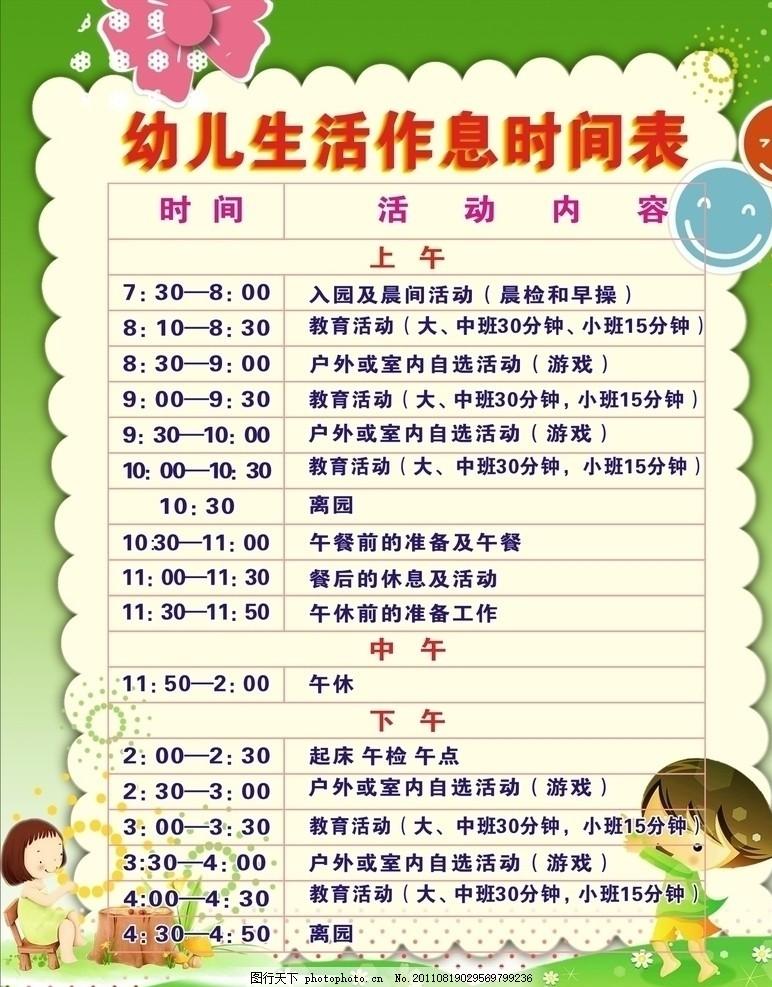 幼儿作息时间表