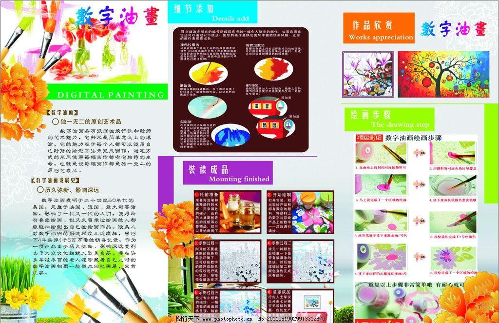 数字油画 数字油画宣传单 数字油画背景图 数字油画步骤 宣传单背景图