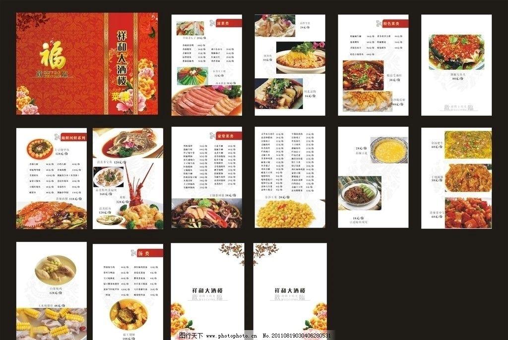 福 牡丹 梅花 中国结 祥和图案 祥和大酒楼      素材 小炒 菜单类