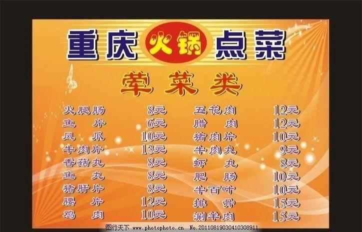 重庆火锅点菜 光线 星光 蝴蝶 背景效果 菜单菜谱 广告设计 矢量 cdr