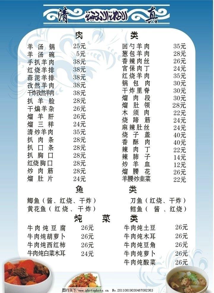 清真菜单 清真小吃 菜单菜谱 广告设计 cdr 矢量