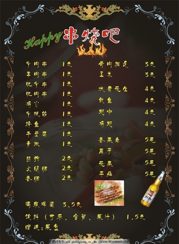 烧烤菜单 串烧吧 啤酒 黑色背景 菜单菜谱 广告设计 矢量 cdr