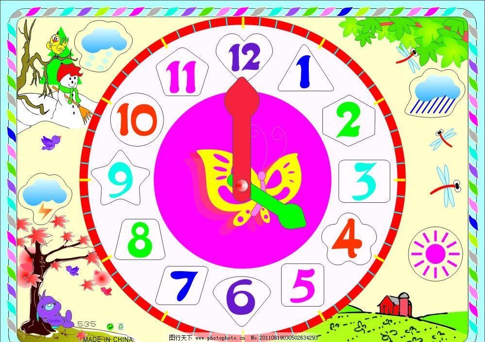 四季卡通数字时钟拼图板 四季 卡通 数字 时钟 拼图板 蝴蝶 蜻蜓 树