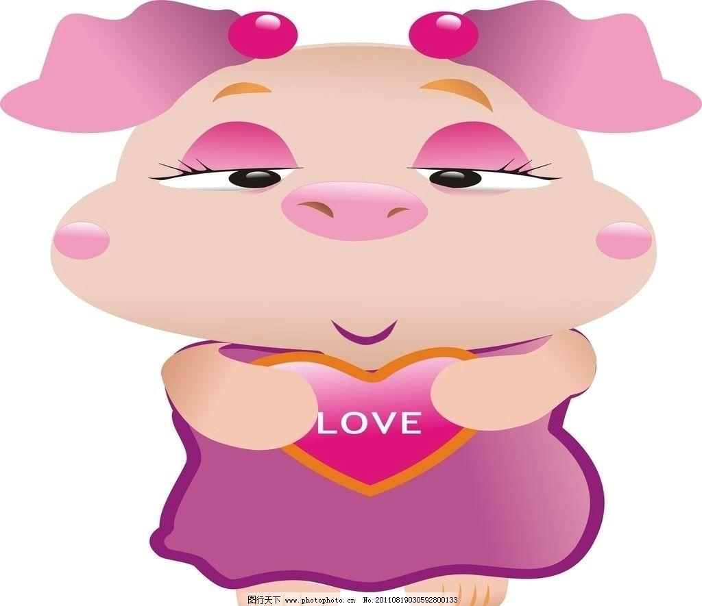 爱心猪 卡通猪 矢量动物