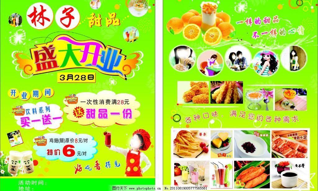 红豆 鸡柳 开业 奶茶 甜品开业宣传单矢量素材 甜品开业宣传单模板图片